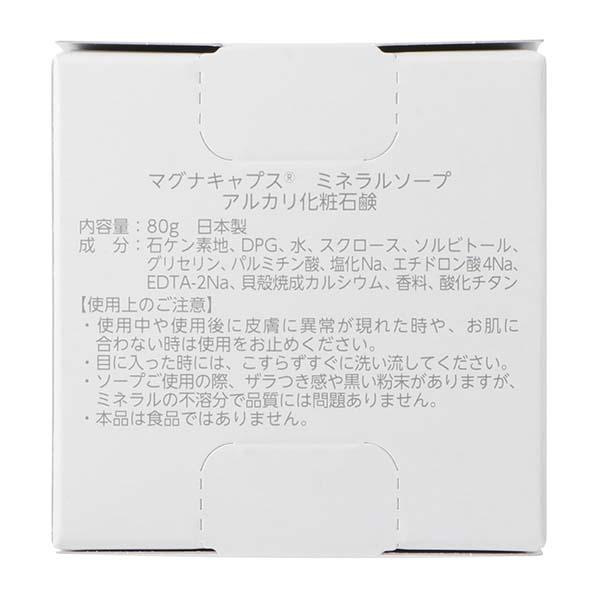 マグナキャプス・ミネラルソープ アルカリ化粧石鹸(80g)