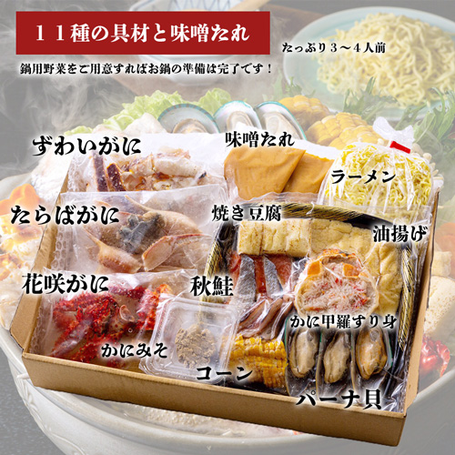 【送料無料】北海道 三大ガニの鉄砲鍋セット(3〜4人前)