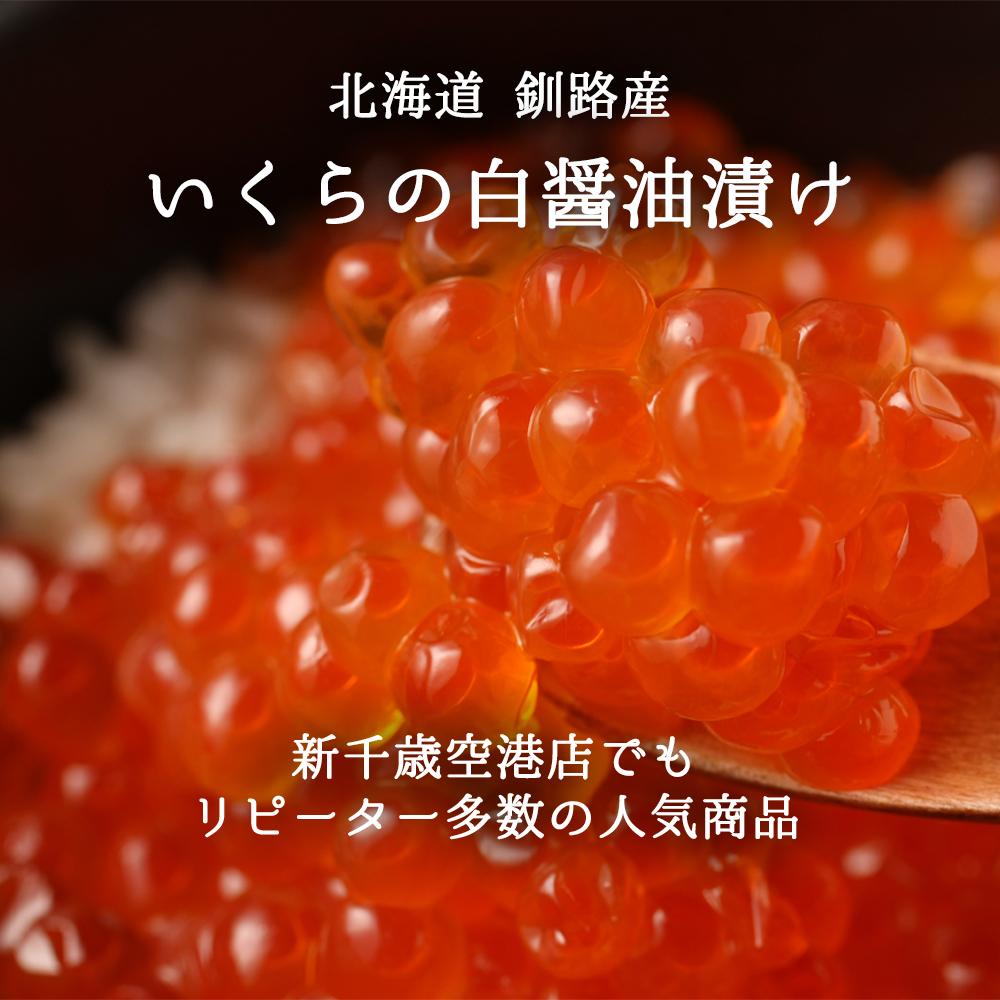北海道 釧路産 【いくら醤油漬180g】