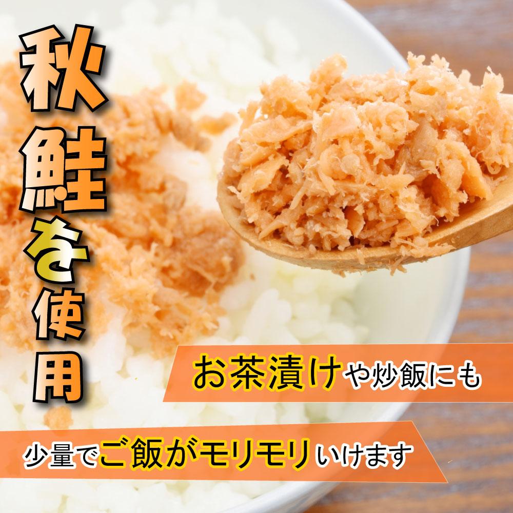 鬼塩 熟成秋鮭ほぐし 100g