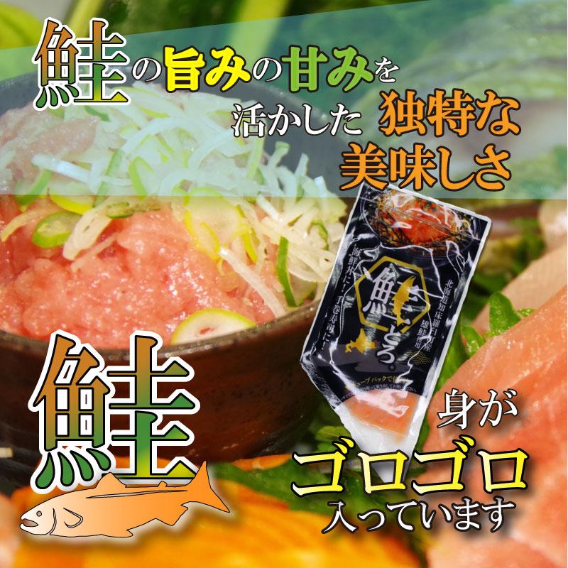 鮭とろ 100g×3個 北海道羅臼町産雄鮭使用