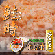 時鮭生とろフレーク100g 1個 北海道羅臼町産時鮭使用