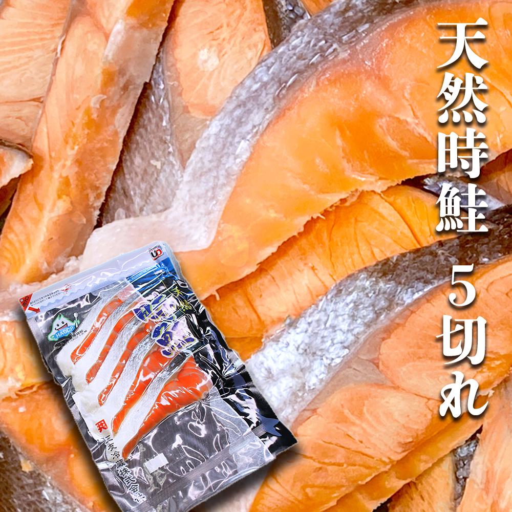 北海道産 【時鮭の切身5切入】