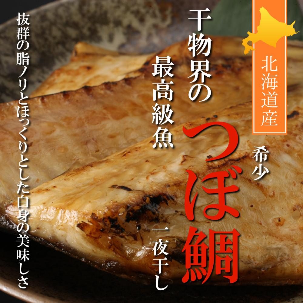 北海道 釧路産 釧之助【つぼ鯛 半身】