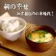 北海道 贅沢旨味だし うにみそ汁 6食入り 1袋×3個セット