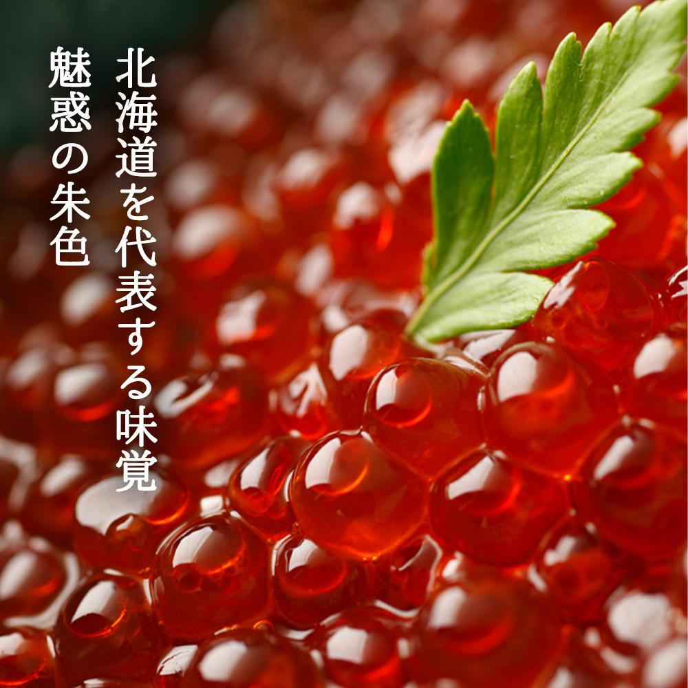 北海道 釧路産 【いくら醤油漬 90g】