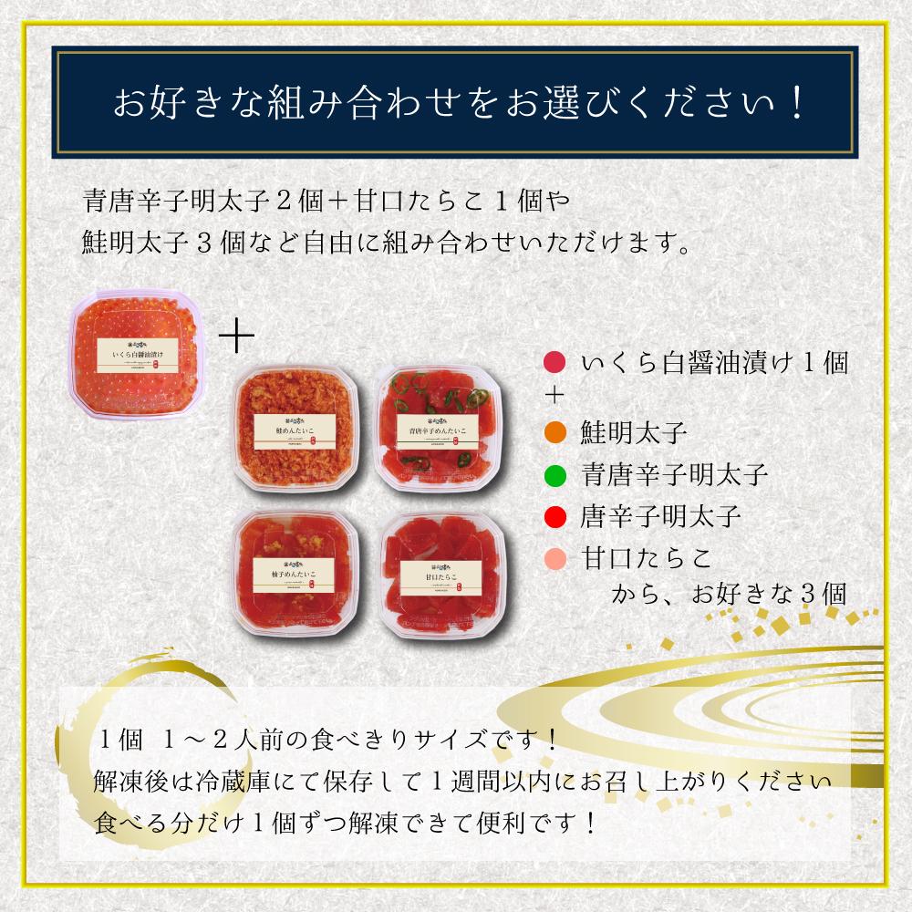 【送料無料】いくらも入った選べる5種の明太子・たらこ食べ比べギフト4個×2セット