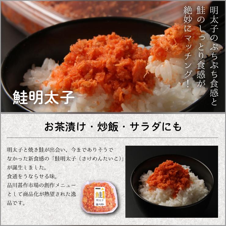 鮭明太子(切れ子)90g×2個セット