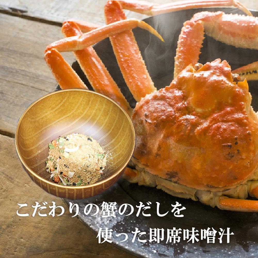 北海道 贅沢旨味だし かにみそ汁 6食入り 1袋×2個セット