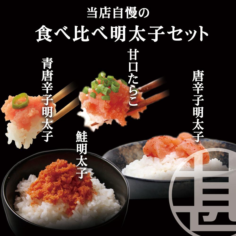 【送料無料】いくらも選べる明太子5種食べ比べギフト4個セット