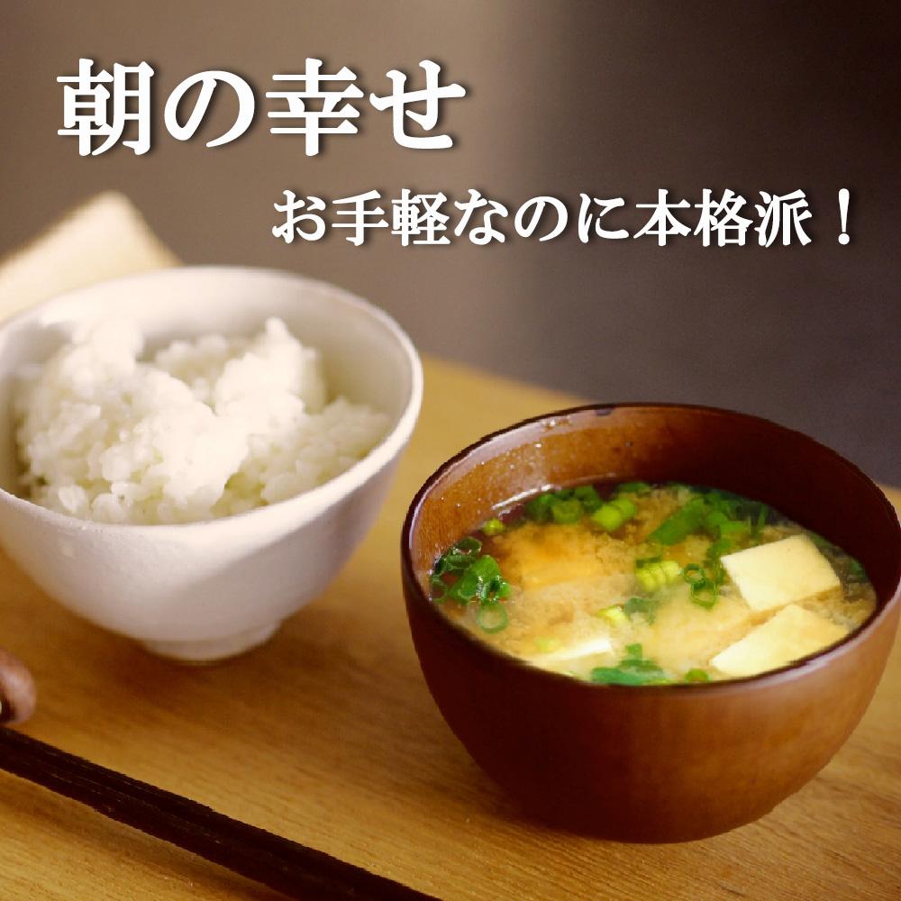 北海道 贅沢旨味だし ほたてみそ汁 6食入り 1袋×2個セット
