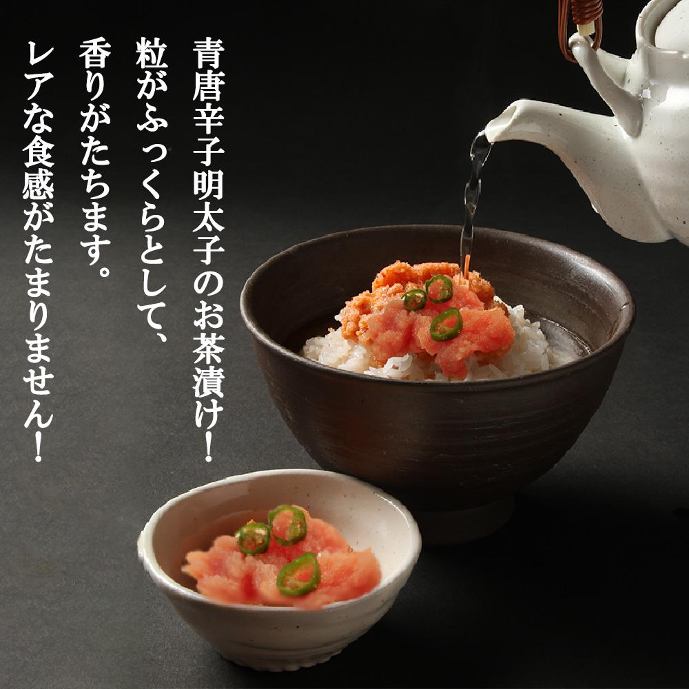 青唐辛子明太子(切れ子)90g×2個セット