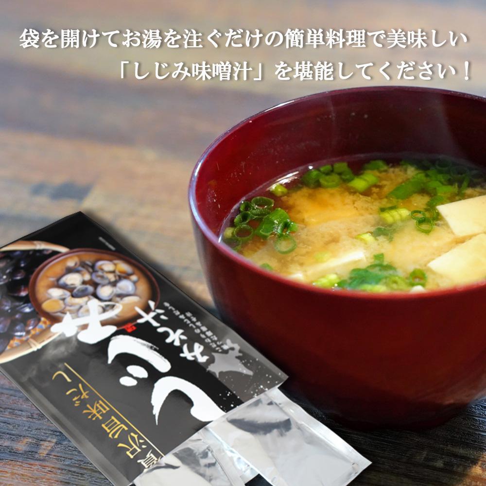 北海道 贅沢旨味だし しじみみそ汁 6食入り 1袋×3個セット