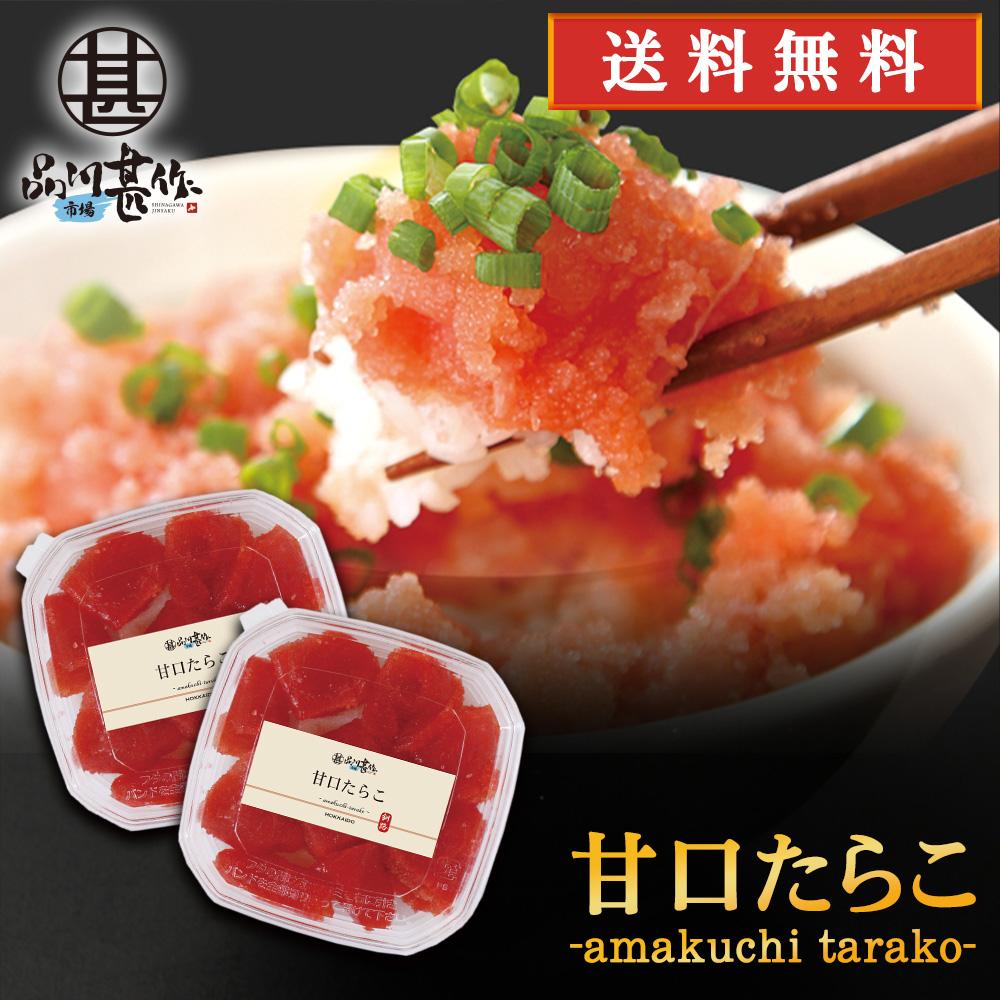 甘口たらこ(切れ子)90g×2個セット