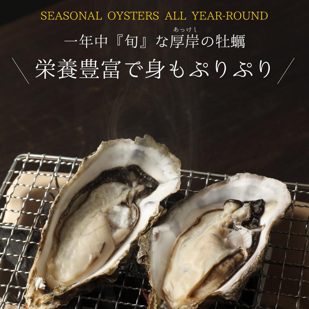 【送料無料】生牡蠣Lサイズ20個 北海道厚岸産(殻付き)産地直送