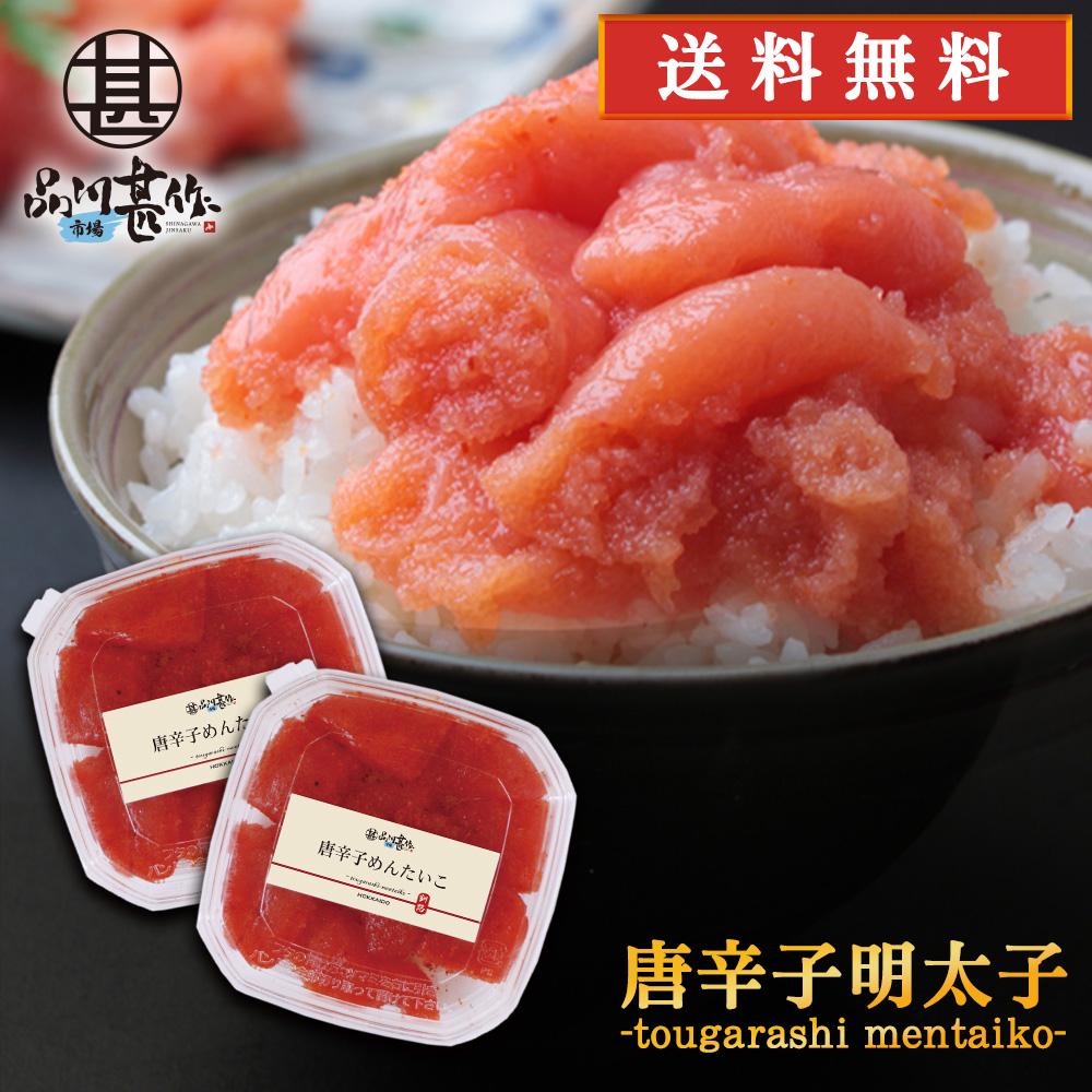 唐辛子明太子(切れ子)90g×2個セット