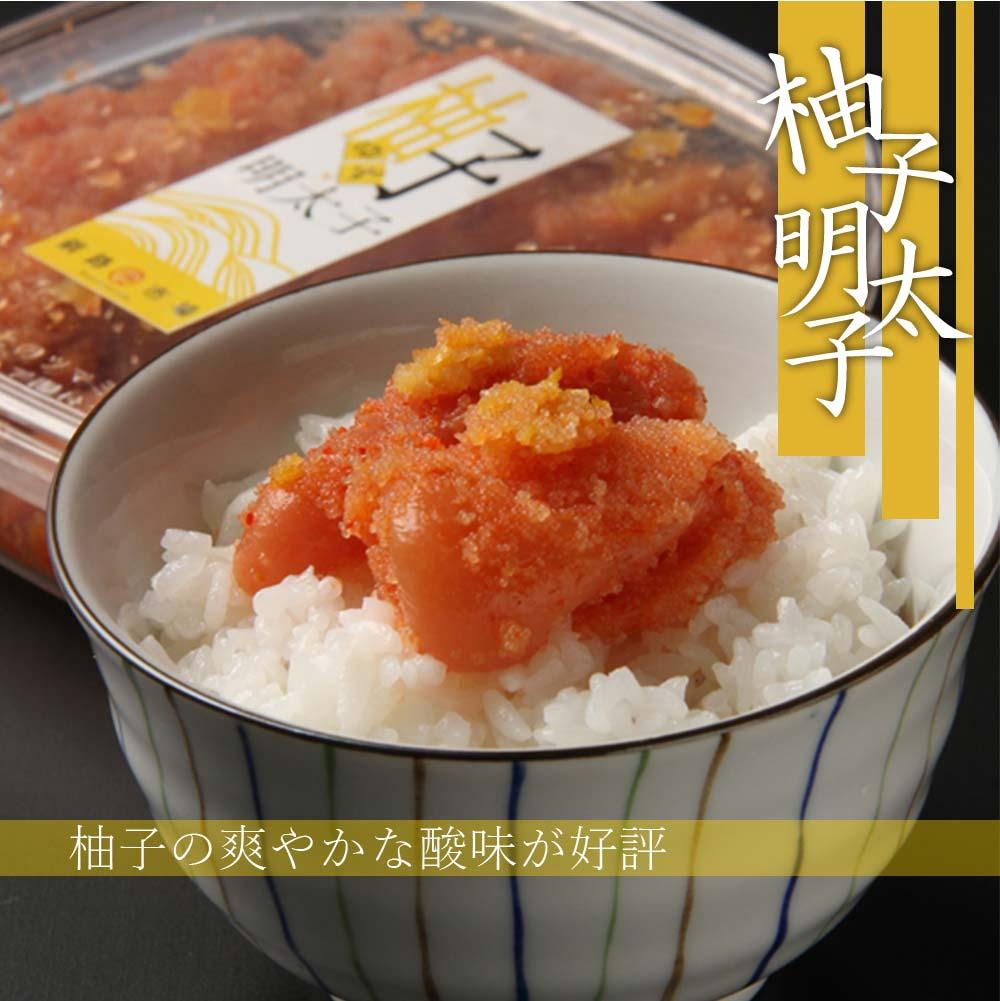 柚子明太子(切れ子)90g×2個セット