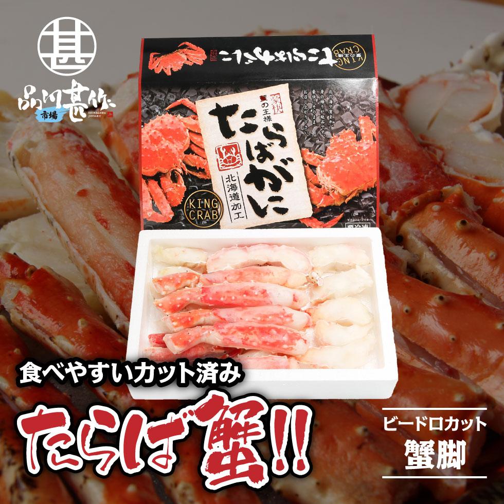 【送料無料】ボイルタラバガニビードロカット800g