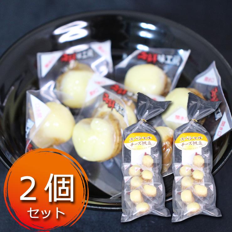 北海道 スペシャルチーズ帆立 50g 1袋×2個セット