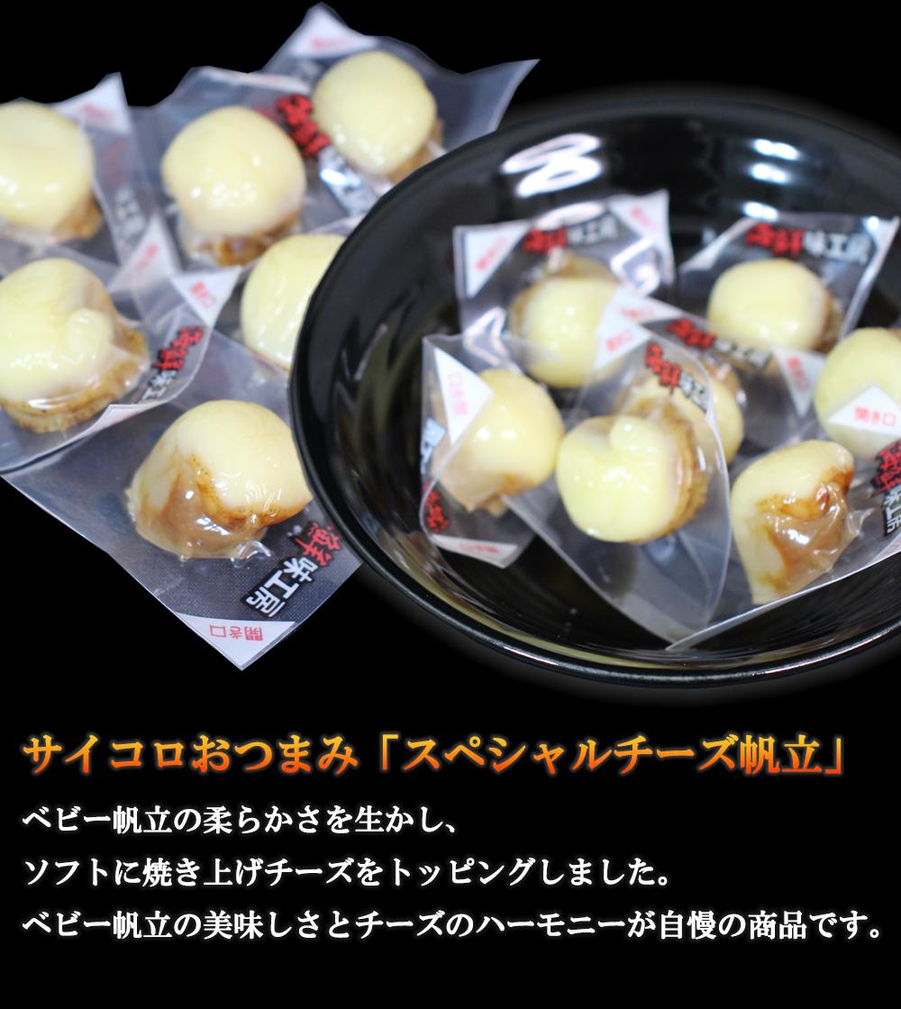 北海道 スペシャルチーズ帆立 50g 1袋×3個セット