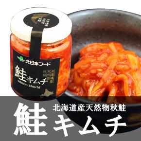 鮭キムチ110g 北日本フーズ