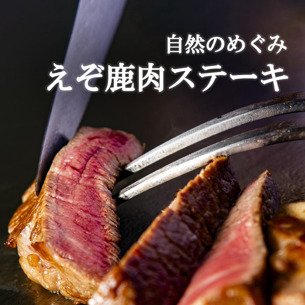 えぞ鹿肉(ステーキ用)300g