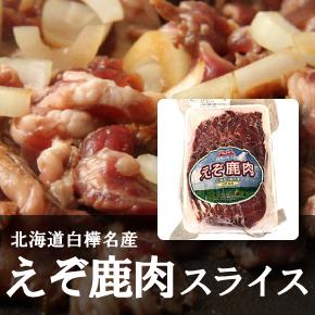 えぞ鹿肉(肩肉スライス)200g