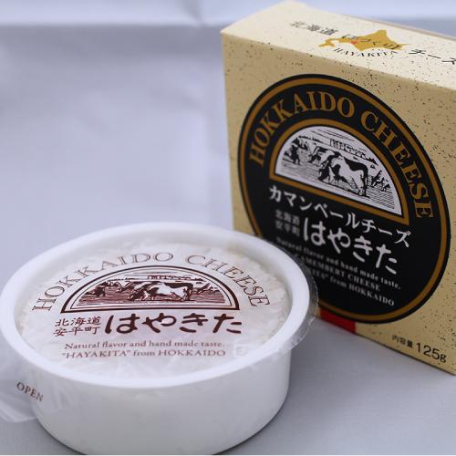 はやきたカマンベールチーズ125g 北海道 安平町 夢民舎