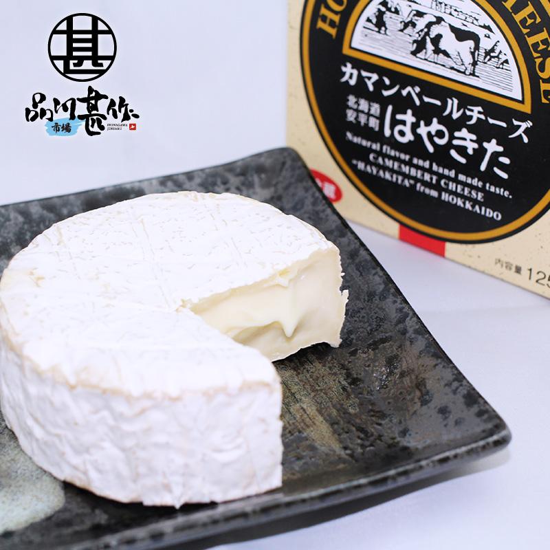 はやきたカマンベールチーズ125g