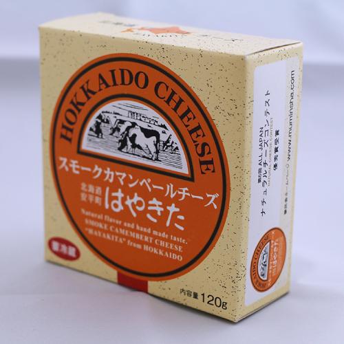 はやきた スモークカマンベールチーズ120g
