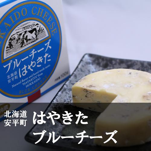 はやきた ブルーチーズ 100g