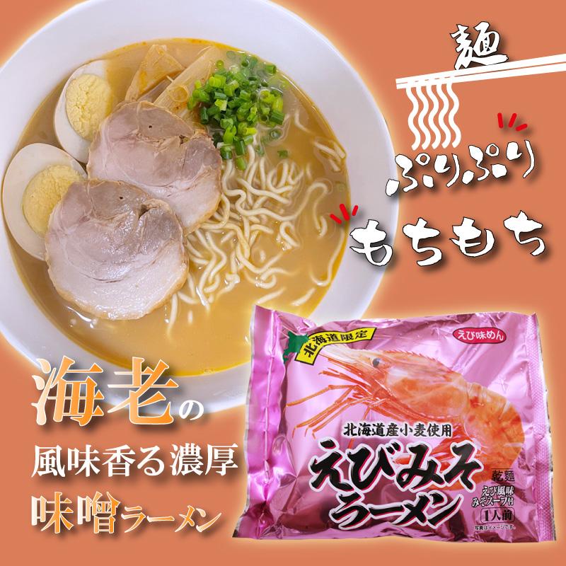 えびみそラーメン 1食分