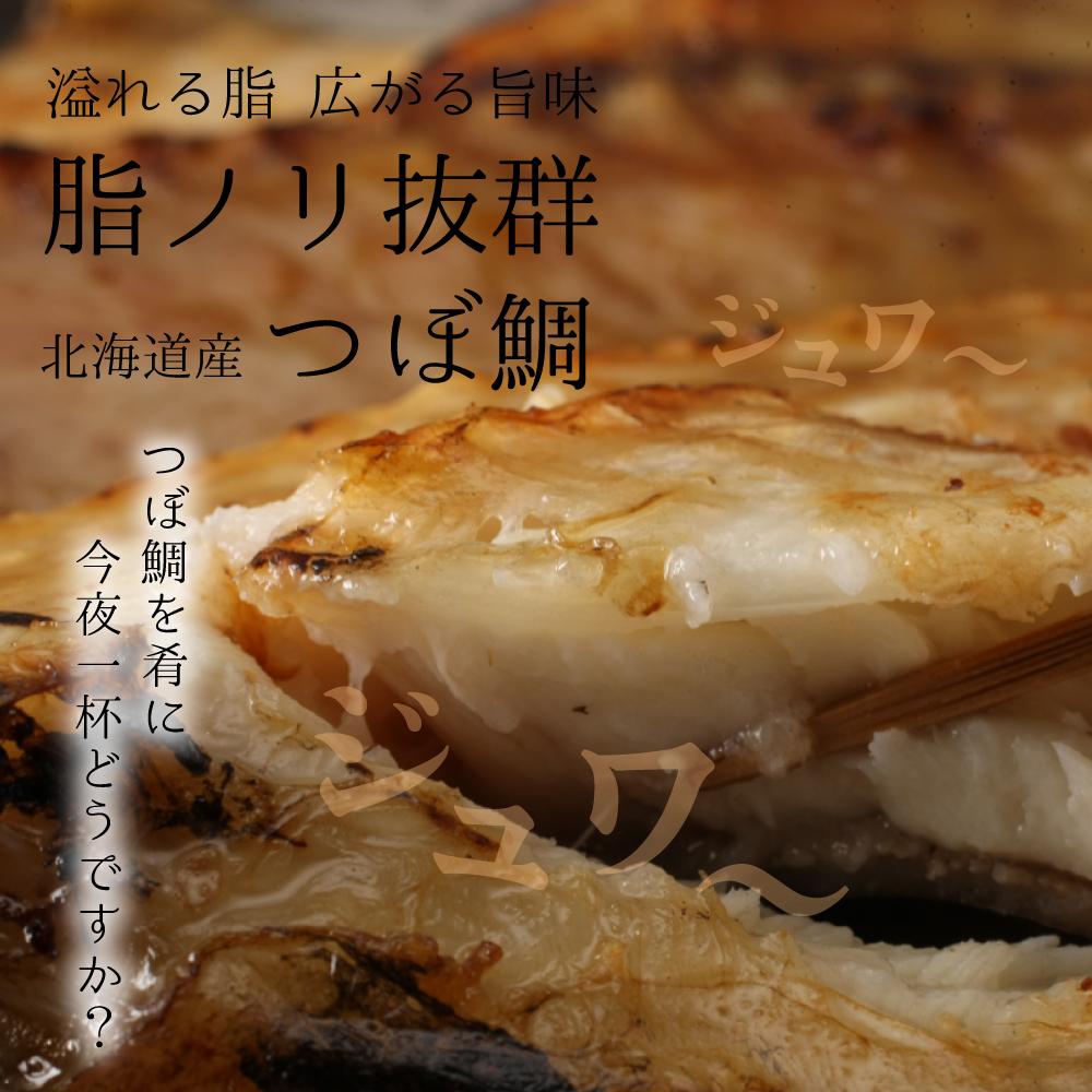 北海道 釧路産 釧之助【つぼ鯛 開き干し】