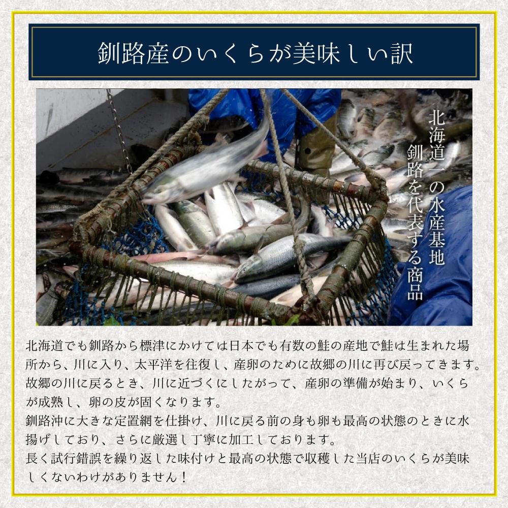 【送料無料】北海道 釧路産 【いくら醤油漬 90g×4個セット】