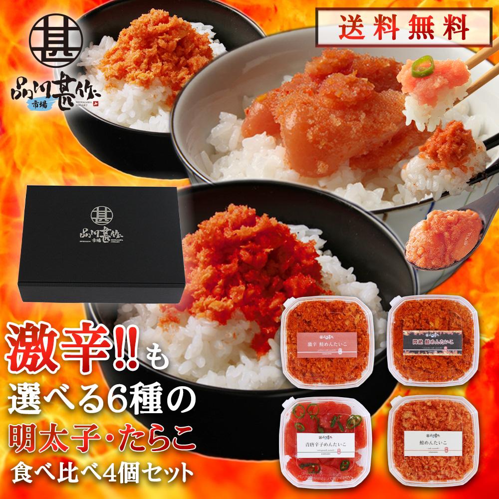 【送料無料】激辛も選べる明太子食べ比べギフト4個セット