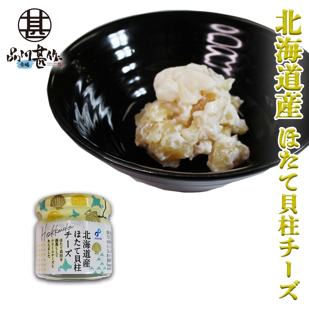 北海道産ほたて貝柱チーズ 50g