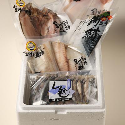 北海道特大干物ギフト大満足6,800円セット
