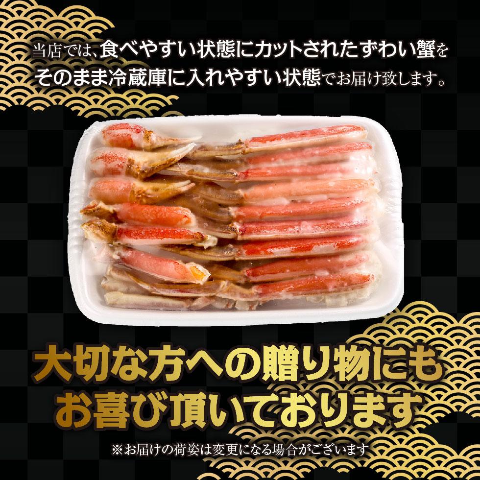 【送料無料】ズワイガニカット 脚 800g