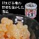 甘えびの塩辛 160g