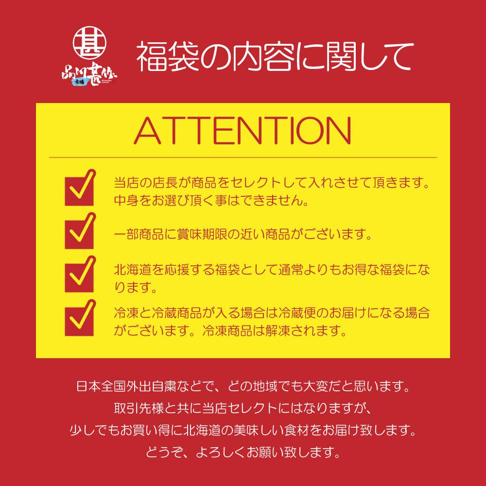 8000円福袋 当店の人気商品を店長がセレクト※中身のご指定はできません。