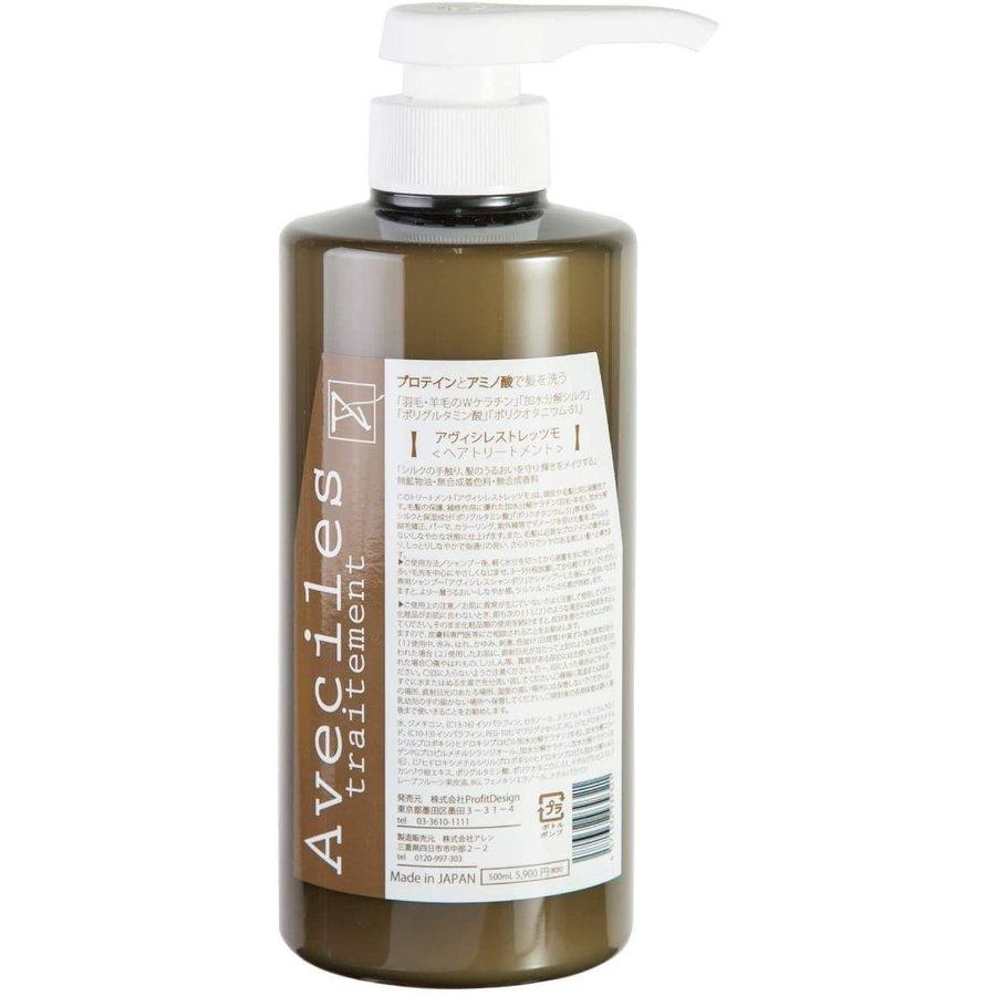 縮毛矯正した髪を深部から補修、保湿して美髪に導くシャンプー&トリートメント Aveciles アヴィシレスシャンポワ/トレッツモ 各500mlのセット
