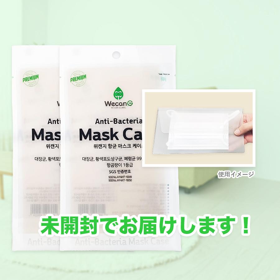 銅除菌マスクケース!未開封でお届けします!