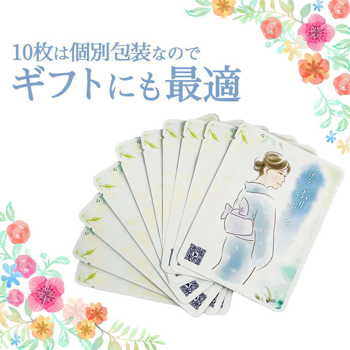 フェイスパック【銀座ぷりぷりん】10枚セット ヒアルロン酸&植物性プラセンタ配合