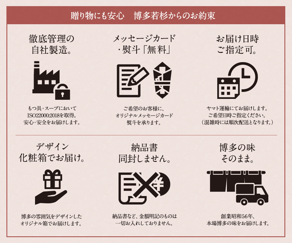 博多若杉 牛もつ鍋セット(4〜5人前)