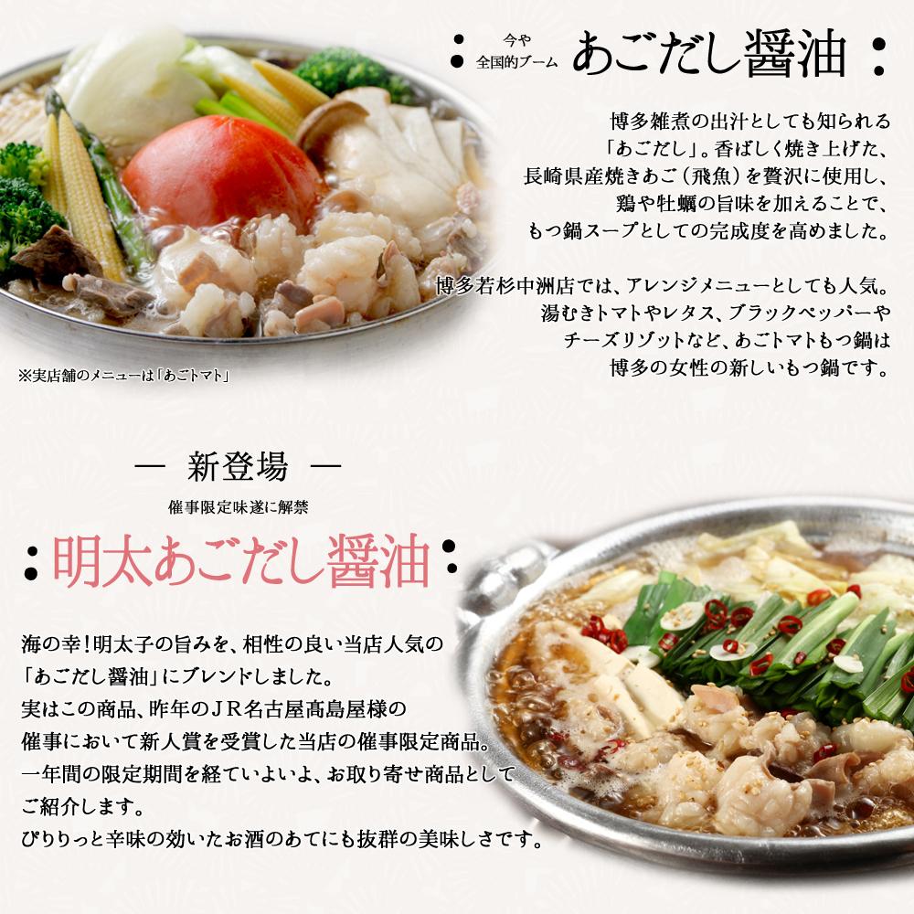 【送料無料】博多若杉 厚切り小腸もつ鍋3〜4人前