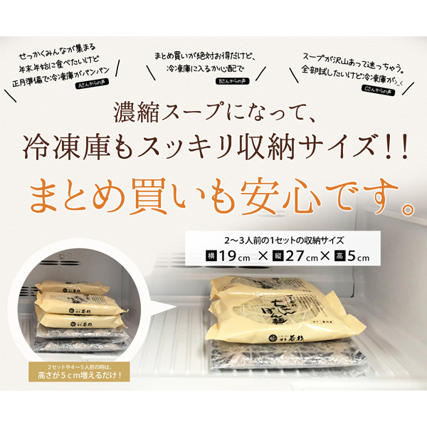 【送料無料】博多若杉 厚切り小腸もつ鍋2〜3人前