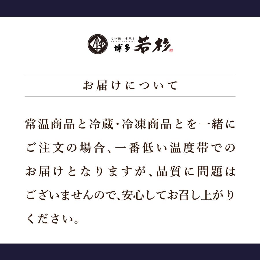 【送料無料】博多若杉 厚切り小腸もつ鍋4〜5人前