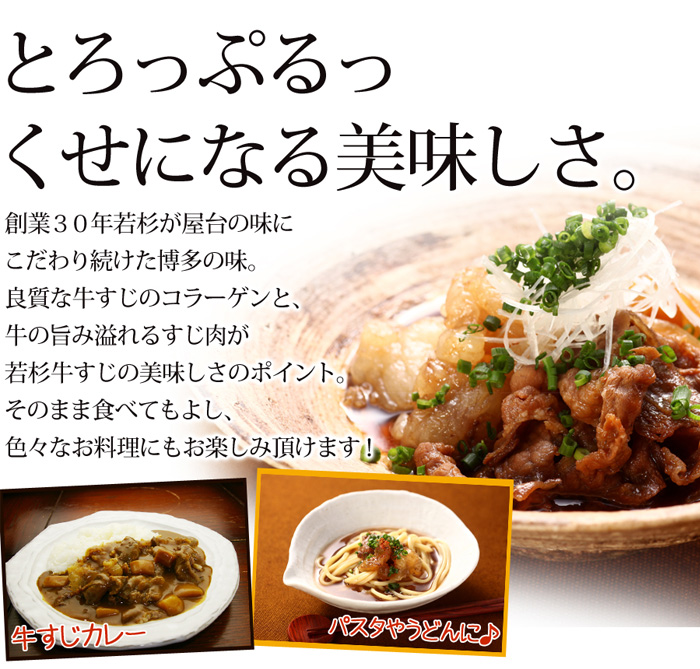 【送料無料】 博多若杉 牛すじ煮込み 2食パック! 225g×2袋<リニューアル>