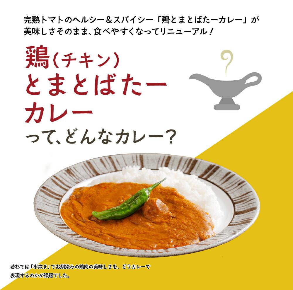 【送料無料】鶏とまとばたーカレー 3食セット