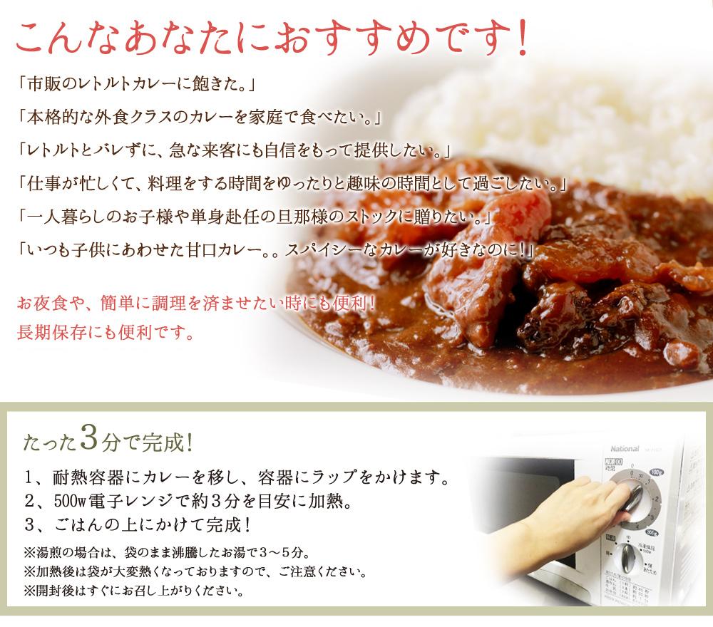 豚うまカレー レトルト インスタント 豚もも肉 3食セット